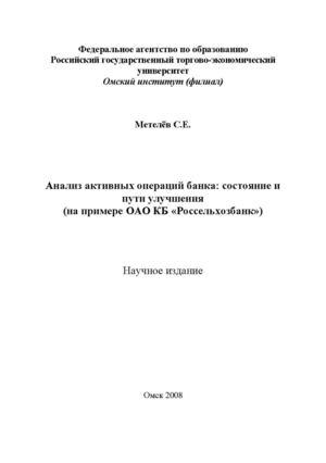 Анализ активных операций банка состояние и пути  Анализ активных операций банка состояние и пути улучшения на примере ОАО КБ Россельхозбанк
