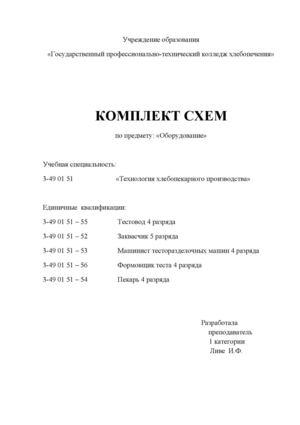Комплнкт схем (Ливе И Ф )