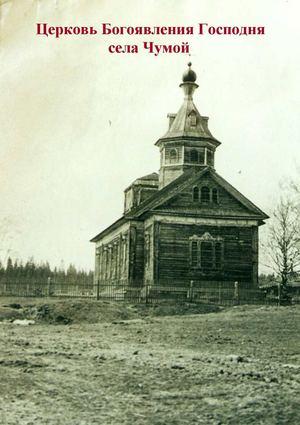 Церковь Богоявления села Чумой