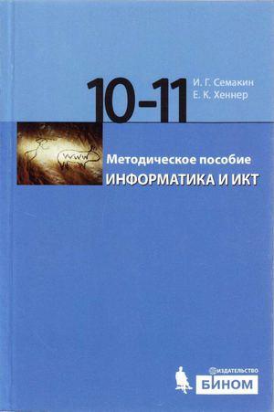 ГДЗ ответы к учебнику по информатике 10 класс Поляков Еремин