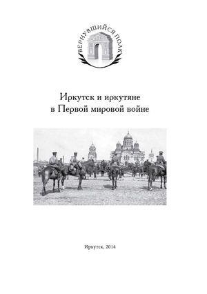 Списки уральского казачьего войска участников 1 мировой войны попавших в плен