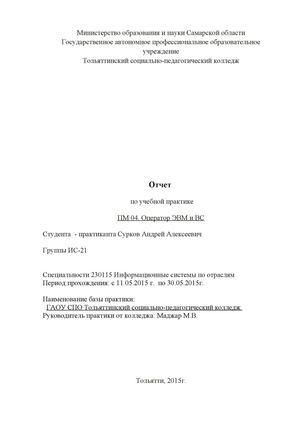 Отчет по практике ШАБЛОН лето  Отчет по практике ШАБЛОН лето