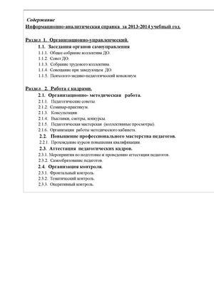 Годовой план работы на 2014