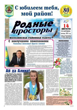 Казлото Казахстан Результаты Тераж 300