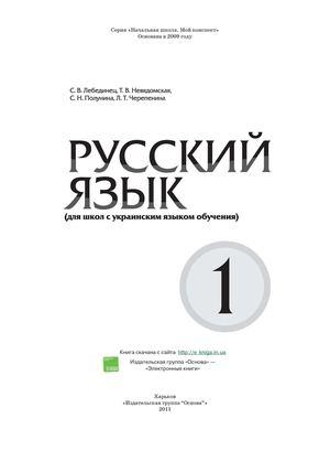 Русский язык 1 клас (укр).