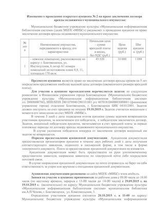 PDF ПРОТОКОЛ об итогах проведения аукциона на право заключения