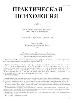 Сексуальная психология психологические аспекты комплексов половой функциональной неполноценности пс