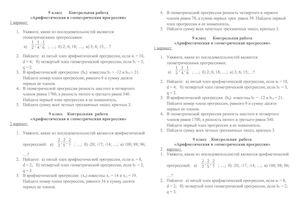 Арифметическая и геометрическая прогрессия Арифметическая и геометрическая прогрессия