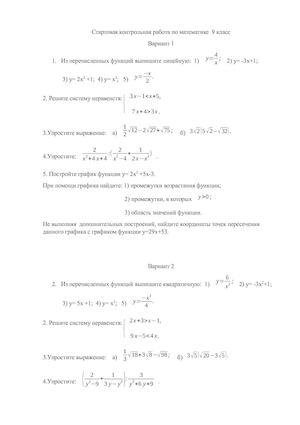 Стартовая контрольная работа по математике класс Стартовая контрольная работа по математике 9 класс