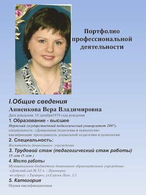 Портфолио Социального Работника Образец Скачать Без Регистрации - фото 9
