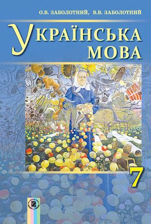 Гдз 7 класс украинская мова заболотний 2015
