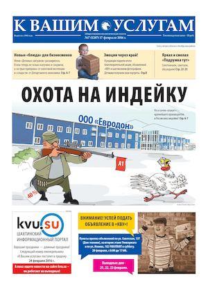 Телефон офиса дать объявление на канал видеотон каменоломни бесплатная доска объявлений для москвы и московской области