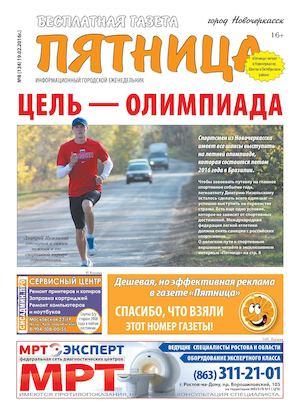 Новочеркасск 37 канал доска объявлений купить горнолыжное снаряжение в минске частные объявления