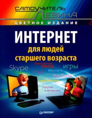 Михаил левин и казино онлайн как убрать ооо игровая компания мегатрон казино вулкан челябинск