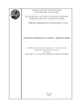 Шептунов М В Криптографическая защита информации  Шептунов М В Криптографическая защита информации Учебно методические указания по выполнению домашней