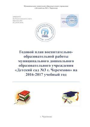 Конкурсы для воспитателей в доу 2017 2017