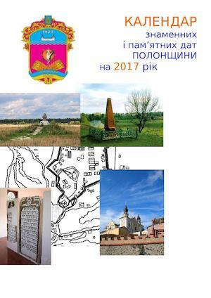 Календар знаменних і пам'ятних дат на 2018 рік для україни