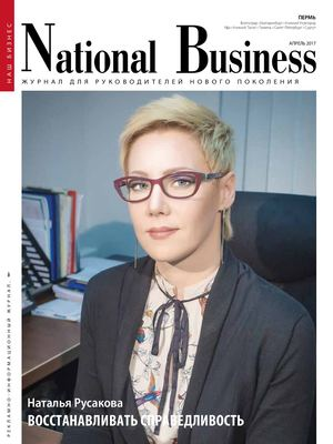National Business АПРЕЛЬ 2017