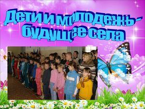 Дети и молодёжь - будущее села.