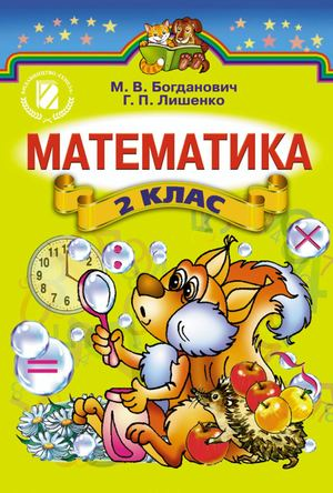 гдз математика богданович 2004 рік