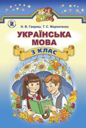 гавриш гдз языку украинскому 3 по для класса