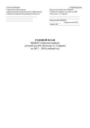 Должностная инструкция сантехника доу 2015 в соответствии с фгос сантехника hybner