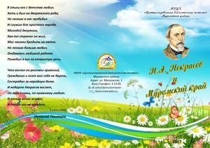 Буклет Некрасов и Муромский край