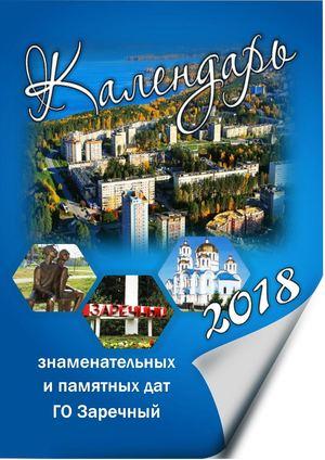 Краевд календарь 2018
