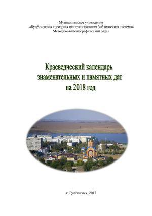 Краеведческий календарь знаменательных дат на 2018 год