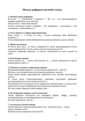 Модель реферата научной статьи Модель реферата научной статьи