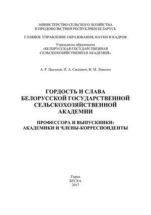 Член корреспондент академии наук украины картель микола тимофеевич