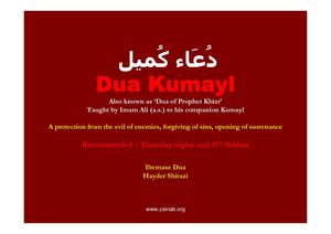 A Supplication From Imam-Ali(Duaa Kumail Arab& Eng)