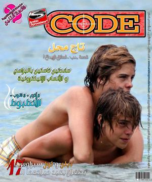 Arabic-Sprousians CODE Magazine - 2nd Issue - August 2009