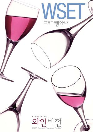 winevision e-brochure