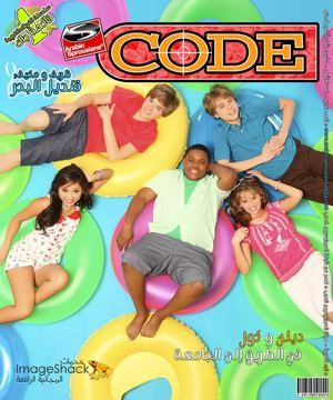 Arabic-Sprousians CODE Magazine - 4th Issue - October 2009