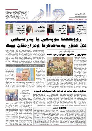 WAR Newspaper. Rojnama war, Duhok, Kurdistan, Iraq