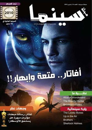 Majalat Cinema issue 12 Mars 2010