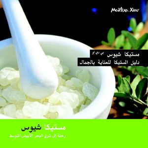 Mastiha Guide to Beauty Care (arabic)