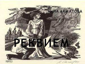 Сочинение анализ поэмы ахматовой реквием - Лучшие Сочинения | 225x300