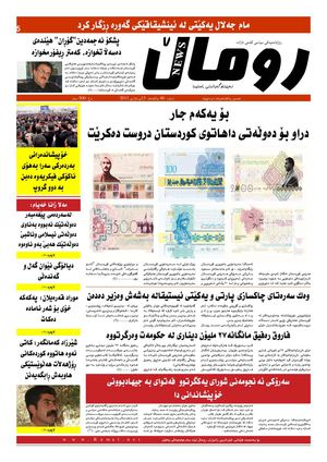 A kurdish Daily Newspaper Published