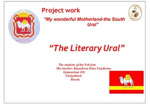 The literary Ural