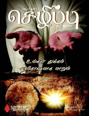 May 2011 Tamil Magazine