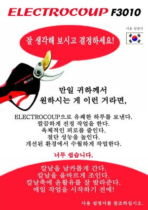 Infaco F3010 - Notice of the electronic pruning shear F3010 in Korean