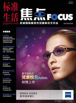 FOCUS China - 11 03