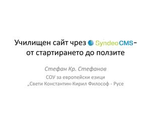 SyndeoCMS-StefanovRuse