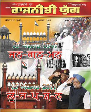 Rajneeti Yug August Edition