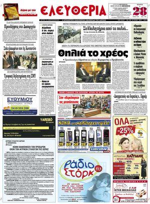 Calaméo - Eleftheria.gr 3 12 2008 31eb331e70e