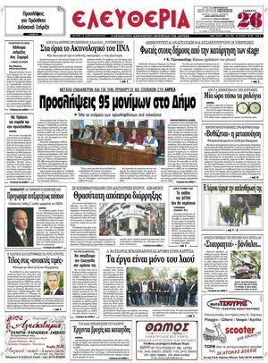 Calaméo - Eleftheria.gr 24 10 2009 814e06a0740