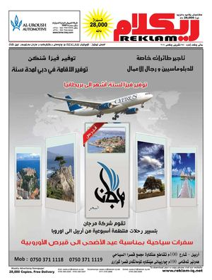 Reklam issue (025)