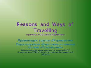 Reasons  and  Ways  of  Travelling (2)